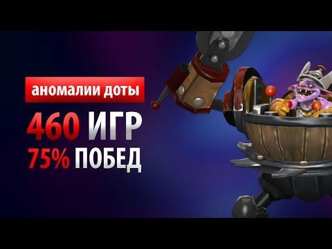видео: timbersaw 75% Побед за 460 Игр - Аномалии Доты