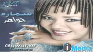Gawaher - Samarah / جواهر - سمارة