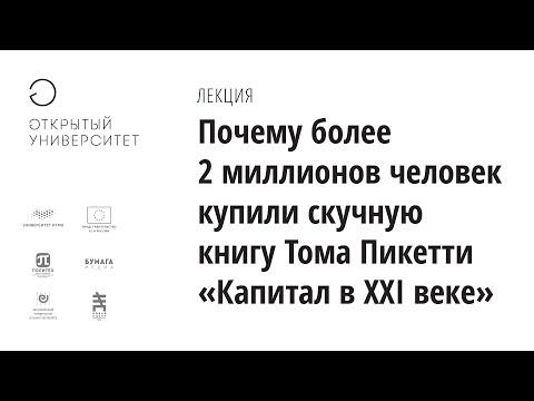 Почему более 2 мил. человек купили книгу «Капитал в XXI веке»/Кирилл Борисов