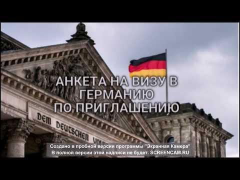 Заполняем анкету на визу в Германию по приглашению