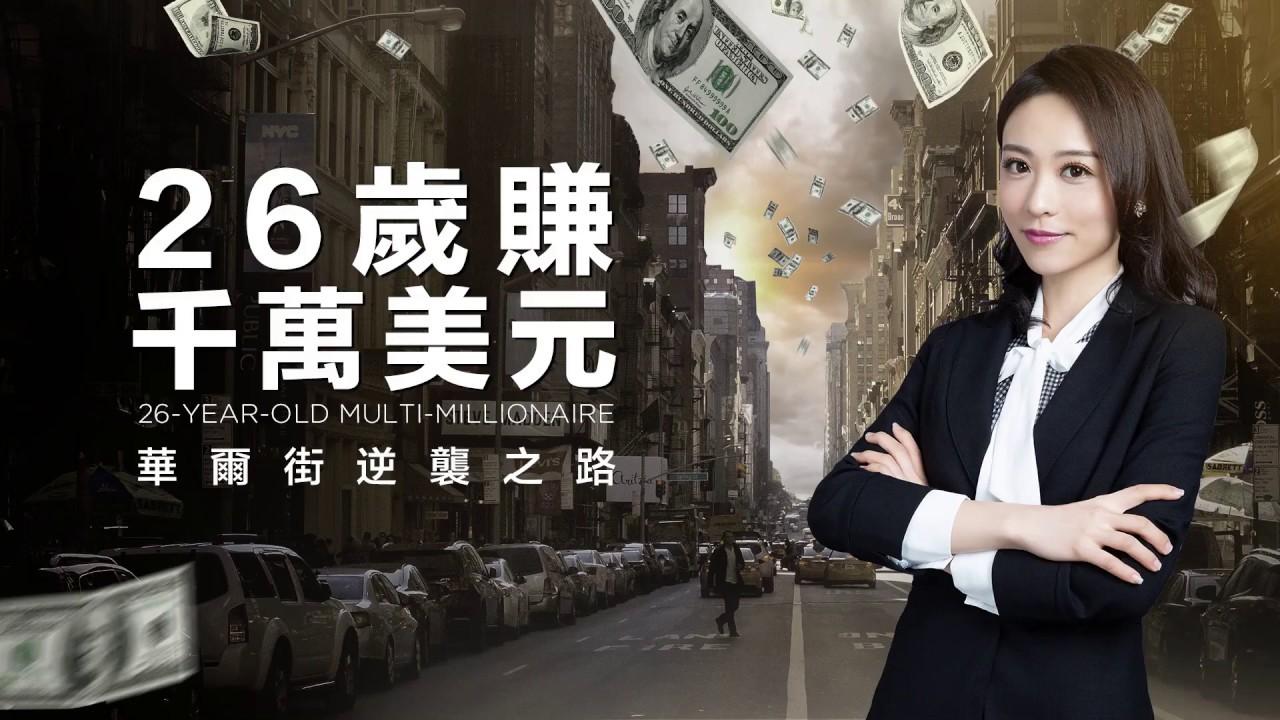 跟華爾街之狼學投資 -- Become A millionaire at the age of 26/On Wall Street - YouTube