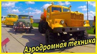 Аэродромная техника в Государственном музее авиации Украины.