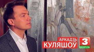 """Аркадзь Куляшоў """"Мне сніўся сон..."""""""