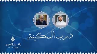 درب السكينة مع الدكتور مأمون مبيض ،، حول : القرآن والعاطفة