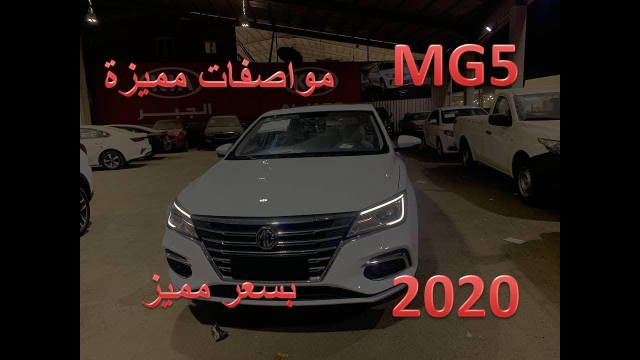 Mg 5 2020 فل كامل مع مواصفات مميزه Youtube