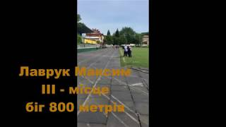 Біг 800 метрів Юнаки