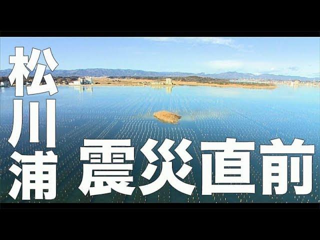 もうすぐ10年、福島。【松川浦・福島・167】「震災直前」空撮・たごてるよし_Aerial_TAGO channel