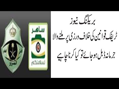 How To Pay Traffic Challan After Got Late Massage From Saudi Arabia Urdu / Hindi