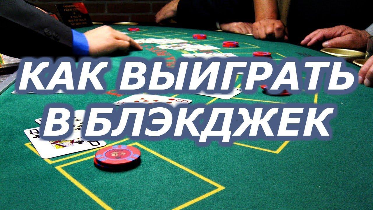 Блэкджек обыграть казино в яндекс карты пасьянс играть бесплатно