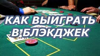 Как выиграть казино в блэкджек (двадцать одно). Обыграть в 21 дилера.