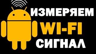 Как измерить Wi-Fi сигнал с помощью смартфона - Программы для андроид(Группа вконтакте - http://vk.com/you2berchannel Программа - https://play.google.com/store/apps/details?id=cz.webprovider.wifianalyzer&hl=ru Всем привет! в., 2014-08-29T06:17:04.000Z)