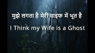 Real story sent by Subscriber-Hindi Horror Stories