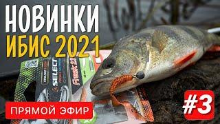 НОВИНКИ ИБИС 2021 для хищной рыбалки Приманки и аксессуары от Select Favorite Keitech Jackall