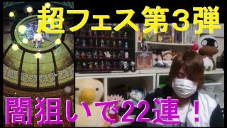 Video 【FFRK】超フェス 第3弾 闇バースト狙いで22連! #374 download MP3, 3GP, MP4, WEBM, AVI, FLV Agustus 2018