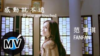 范瑋琪 Christine Fan - 感動就不遠 (官方版MV)