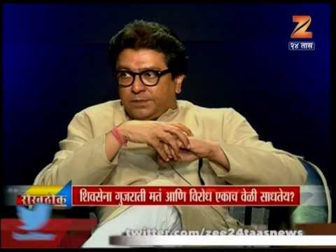Rokh Thok Raj Thackeray 18th February 2017