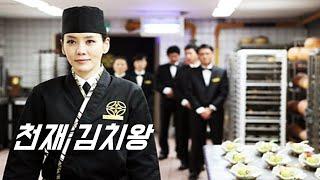 [결말포함]한국인 출신 천재 일본 요리사가 김치를 만들…
