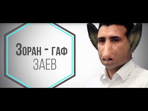Zoran Zaev - Smesni momenti