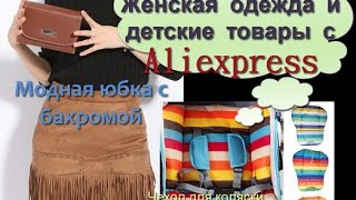 Женская одежда с Aliexpress .Модная юбка с примеркой .Обзор детского чехла на коляску .