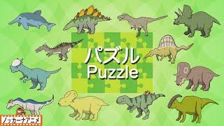 きょうりゅうパズルやってみよう!恐竜の名前・知育【赤ちゃん・子供向けアニメ】Dinosaurs puzzle
