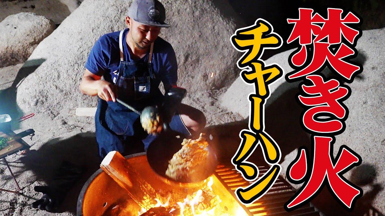 【キャンプ飯】焚き火で極上チャーハン作ってみたらウマすぎてヤバい!【中華鍋】