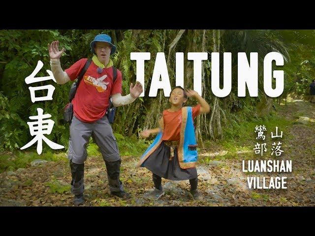 LUANSHAN Village forest experience in Taitung (台東鸞山部落森林體驗)