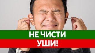 Почему НЕЛЬЗЯ ЧИСТИТЬ уши? Чистка ушей и вред ватных палочек!