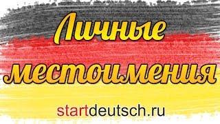 Немецкий язык. Личные местоимения (Nominativ)