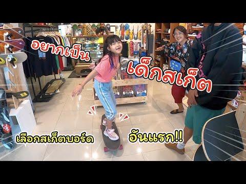 ซื้อสเก็ตบอร์ดอันแรก อยากเป็นเด็กสเก็ต ต้องเท่!! | แม่ปูเป้ เฌอแตม Tam Story