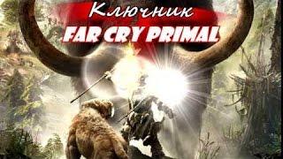 Far Cry Primal. Фар Край Примал. Серия 5 - Бешеный суслик!