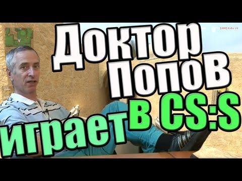 Доктор Попов играет в css