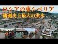 東シベリア日本人抑留の地で「観測史上最大の洪水」が進行中