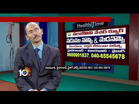 Sanjeevini Nature Cure | Treatments for Back Pain nad Neck Pain | Health Time | 10TV