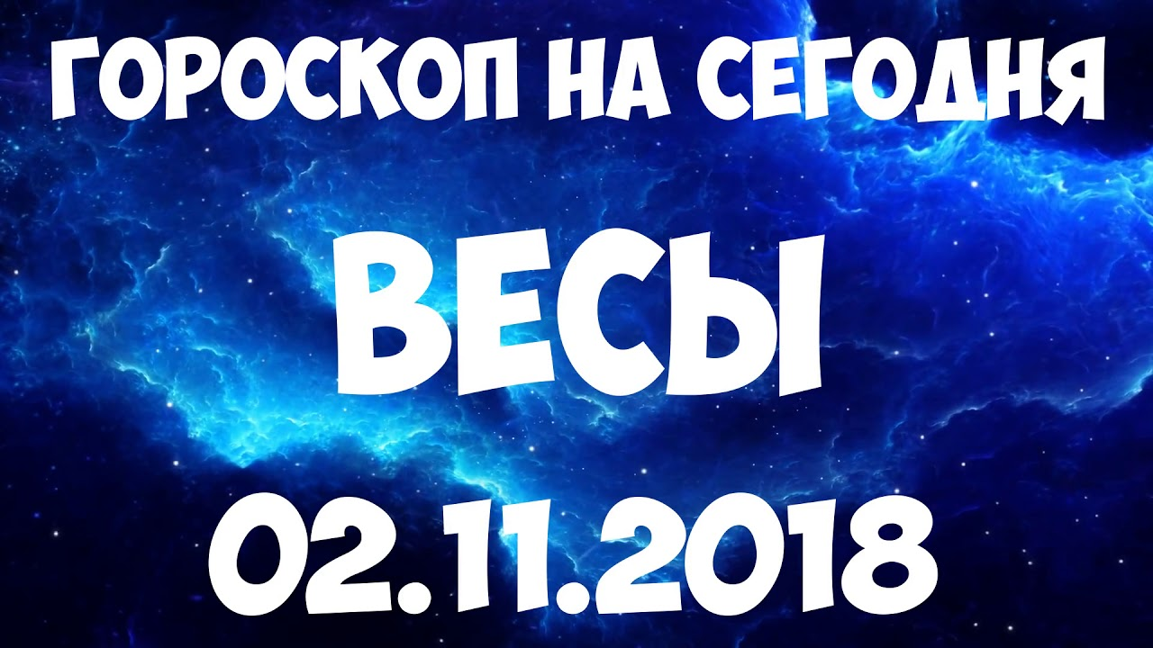 ВЕСЫ гороскоп на 2 ноября 2018 года