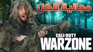 أول عربي يجرب كود الباتل رويال 😍🔥 !! (( رهيبة و مجانية للجميع 🤯 )) !! كود وار زون || COD WarZone