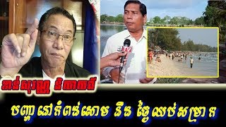 Khan sovan - បញ្ហានៅកំពង់សោម, Khmer news today, Cambodia hot news, Breaking news