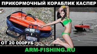 Прикормочный кораблик ARM-FISHING КАСПЕР