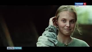 В Перми состоялся премьерный показ нового исторического фильма «Тобол»