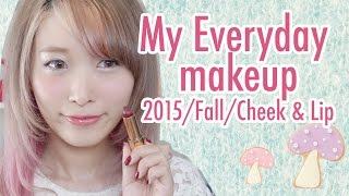 秋の毎日のメイク♡チーク&リップ編 My Everyday makeup(Cheek & Lip)2015 fall|Kumamiki