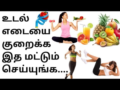 How to Reduce Belly Fat in Tamil | How to Lose Weight in Tamil | Easy Fat Burn