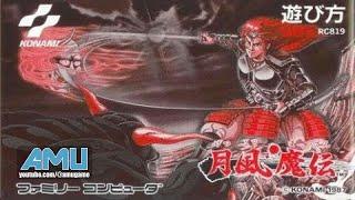 經典遊戲系列 - 月風魔傳 ( FC/NES )