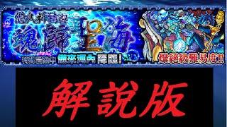 【モンスト 怪物彈珠 Monster Strike】[解說版] 水爆絕《悠久祈禱與魂歸聖海 儀來河內》
