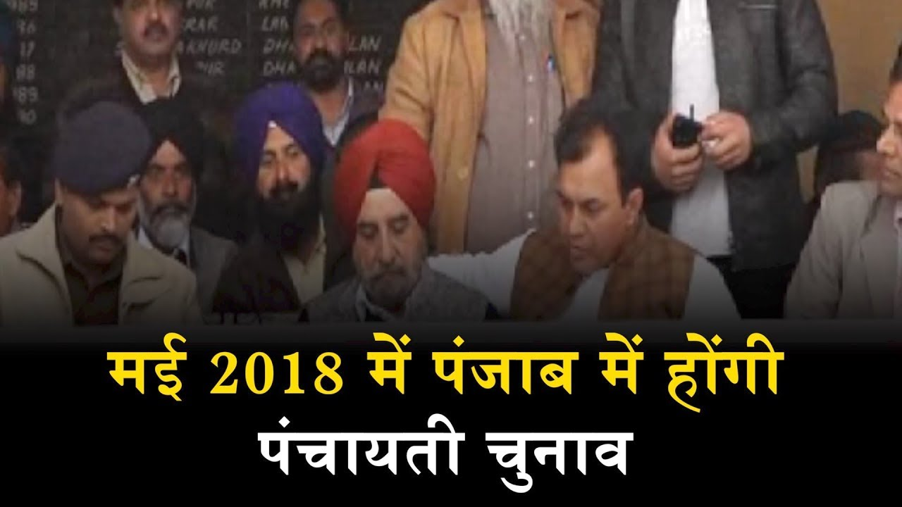 gram panchayat election 2019 punjab date