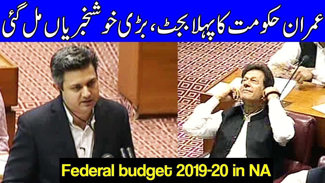 Federal Budget 2019-20 | Part 2 | 11 June 2019 | Dunya News