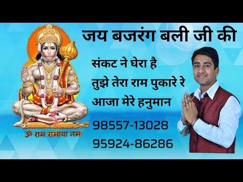 || Sankat Ne Ghera Hai Tujhe Tera Raam Pukare Re|| Rajan Raj || 9855713028 ||