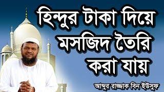 Bangla Waz হিন্দুর টাকা দিয়ে মসজিদ তৈরি করা যায় by Abdur Razzak bin Yousuf - New Bangla Waz 2017
