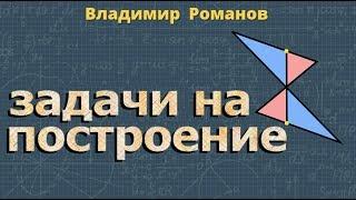 геометрия РЕШЕНИЕ ЗАДАЧ НА ПОСТРОЕНИЕ 7 класс Атанасян