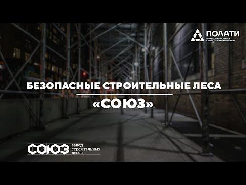 Профессиональные клиновые строительные леса СОЮЗ