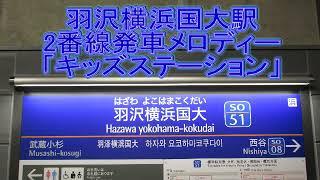 羽沢横浜国大駅2番線発車メロディー 「キッズステーション」