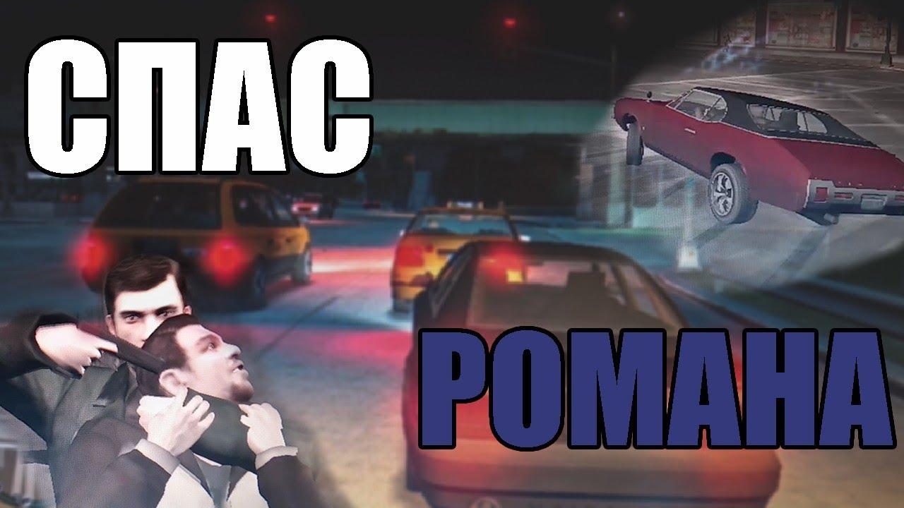 Спас Романа & Дрифт по городу в GTAIV - YouTube